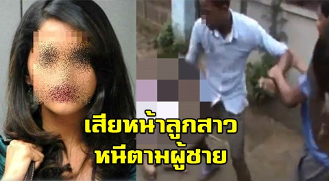 เพื่อนบ้านโล่แจ้งความ !! หลังพบพ่ออินเดียลากลูกสาวหนีตามผู้ชายกลับบ้าน มาฆ่าโหดก่อนพยายามท