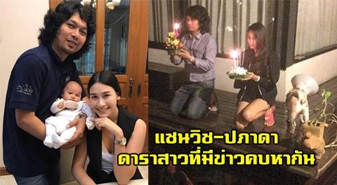 ย้อนดูเส้นทางรัก ''เสก-แซนวิช'' ในวันลอยกระทงก่อนมีน้องลีออง ลูกชายวัย 3 เดือน !!!