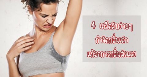 4 เคล็ดลับง่ายๆ กำจัดกลิ่นเต่า แก้อาการกลิ่นตัวแรง