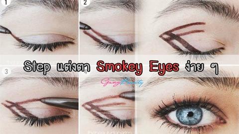 Step การแต่งตาแบบ Smokey Eyes ง่าย ๆ