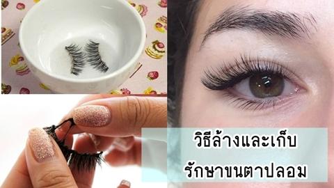 แนะนำวิธีล้างและเก็บรักษาขนตาปลอม ให้เอากลับมาใช้ใหม่ ใช้ได้หลายครั้ง !!