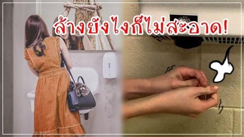 ไม่รู้ตัว! เป่ามือแห้งก่อนออกจากห้องน้ำ เชื้อโรคมาเพียบ!!