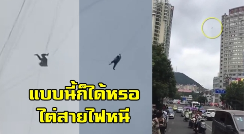 เป็นเรื่อง !!! หนุ่มเบี้ยวไม่ยอมจ่ายค่าที่พักโรงแรม แอบปีนสายไฟหนีข้ามตึกสูงกว่า 10 เมตร แ