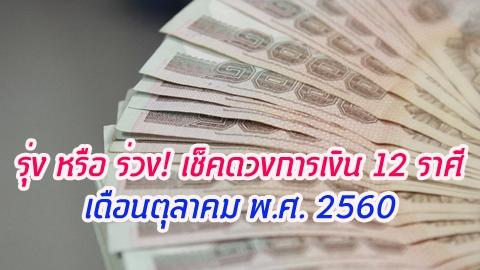 รุ่ง หรือ ร่วง! เช็คดวงการเงิน 12 ราศี ประจำเดือนตุลาคม พ.ศ. 2560