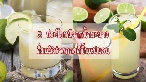 5 ประโยชน์จากน้ำมะนาว ดื่มแล้วร่างกายดีขึ้นแน่นอน