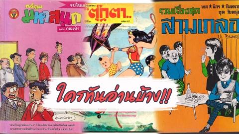 ใครทันอ่านบ้าง!! 10 การ์ตูนไทยในตำนาน ความสนุกเริ่มต้นที่ 1 บาท