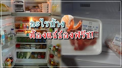 แช่ตู้เย็นถูกที่ ไม่มีเน่าเสีย เก็บได้นาน!!