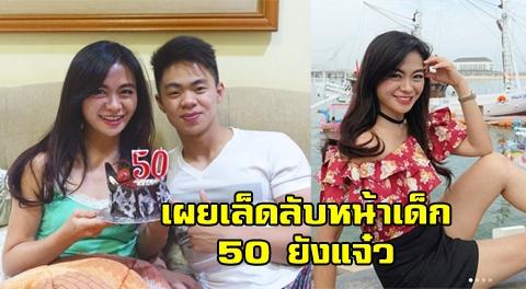 โซเชียลฮือฮา !! หลังลูกชายโพสต์ภาพ ''วันเกิดคุณแม่หน้าเด็กวัย 50 ปี'' สาวสวยอย่างกับเด็กอายุ 20 กว่าๆ !!!