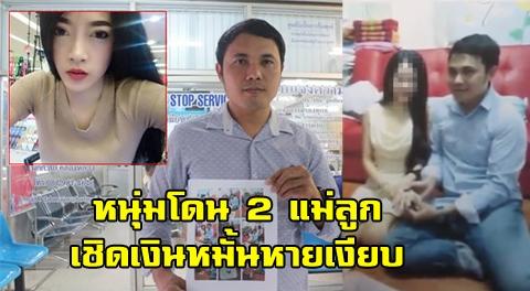 สุดช้ำ !! หนุ่มวัย 32 ปี โดนหลอกให้หมั้นก่อนโดนฝ่ายหญิงแม่ค้าออนไลน์ เชิดเงินกว่า 50,000 บ