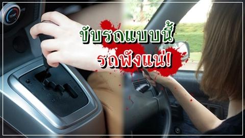 ขับรถแบบนี้ รถพัง!! เปลืองน้ำมันสุดๆ!!