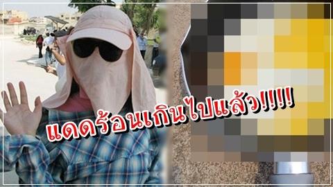 ผลลัพธ์ของแดดเมืองไทย เห็นแล้วตกใจสุดๆ!!!