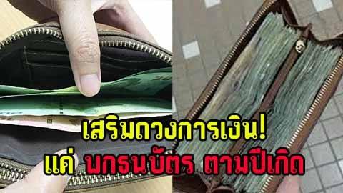 เสริมดวงการเงิน! แค่ พกธนบัตร ตามปีเกิด ช่วยเรียกทรัพย์เข้ากระเป๋า