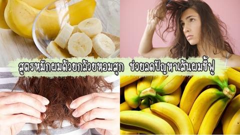 สูตรหมักผมด้วยกล้วยหอมสุก ช่วยลดปัญหาเส้นผมชี้ฟู
