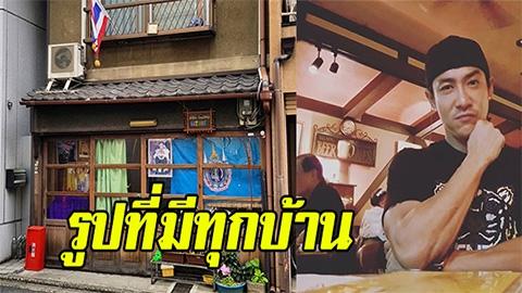 สุดซึ้ง!! บอย พิษณุ ได้พบสิ่งนี้ที่โตเกียว กินใจคนไทยเหลือเกิน รูปที่มีทุกบ้าน