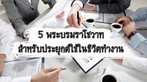 5 พระบรมราโชวาท ในหลวงรัชกาลที่ 9 สำหรับประยุกต์ใช้ในชีวิตทำงาน