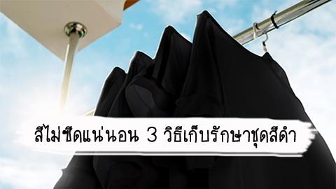 สีไม่ซีดแน่นอน 3 วิธีเก็บรักษาชุดสีดำ