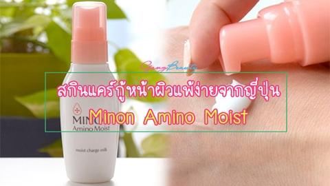 สกินแคร์กู้หน้าผิวแพ้ง่าย Mimon Amino Moist