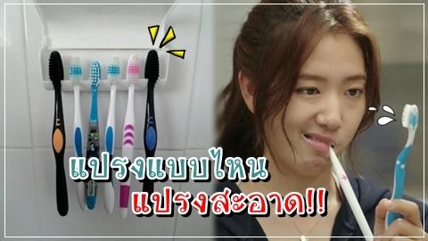 แปรงแบบไหน ใช้แล้วฟันสะอาดแน่นอน!!