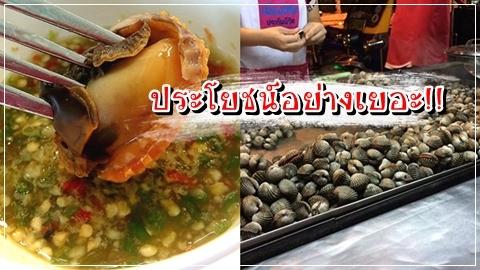 หอยแครง ไม่ใช่แค่กับแกล้ม แต่เป็นยา!!