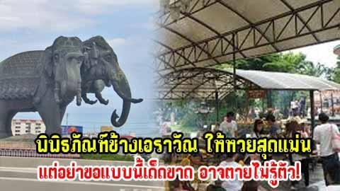 พิพิธภัณฑ์ช้างเอราวัณ ให้หวยสุดแม่น แต่อย่าขอแบบนี้เด็ดขาด อาจตายไม่รู้ตัว!