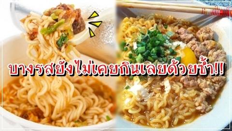 ฝรั่งจัดอันดับ บะหมี่กึ่งสำเร็จรูปไทย รสไหนอร่อยสุด!!