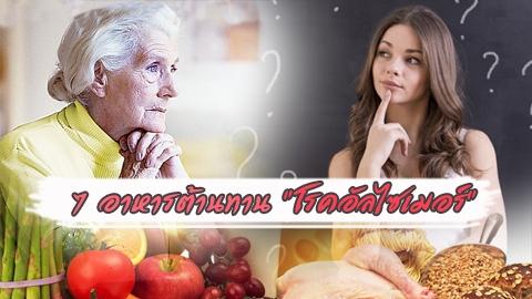 7 อาหารต้านทาน ''โรคอัลไซเมอร์''