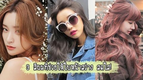 3 สีผมที่ช่วยให้ใบหน้าสว่าง สดใส