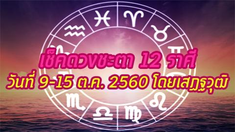 เช็คดวงชะตา 12 ราศี ประจำวันที่ 9-15 ตุลาคม พ.ศ. 2560