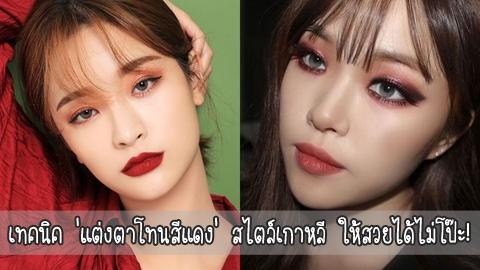 เทคนิค 'แต่งตาโทนสีแดง' สไตล์เกาหลี ให้สวยได้ไม่โป๊ะ!