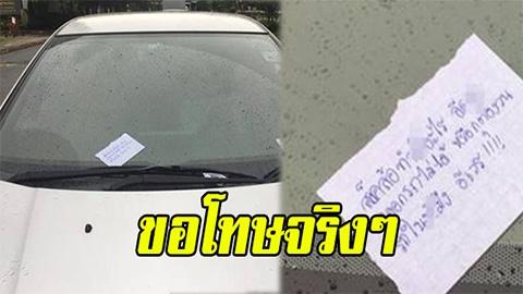 รู้สึกผิดเลยเนี่ย !! จอดรถขวางใส่เบรกมือ มีผู้เขียนกระดาษด่า แต่อ่านแล้วแอบฮา เพราะว่าสิ่งนี้