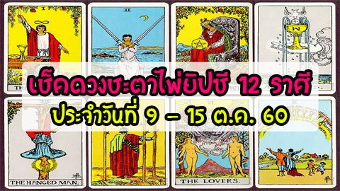 เช็คดวงชะตาไพ่ยิปซีรายสัปดาห์ ประจำวันที่ 9 - 15 ตุลาคม 2560
