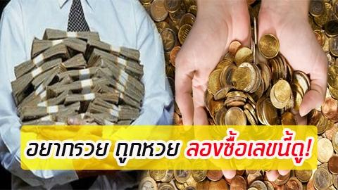 เปิดเลขมงคล 12 ราศี ที่เรียกโชคลาภ นำพาความร่ำรวย ให้กับคุณ!