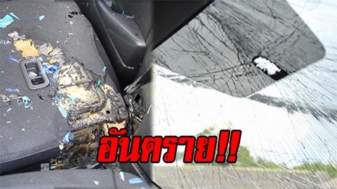 อันตราย!! นำลูกโป่งใส่ไว้ในรถ ระเบิดรถพุ่งกระจกแตก ไฟไหม้ทั้งคัน