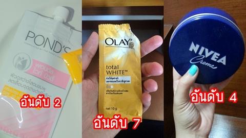 เพราะมันดี !! 7 ครีมในตำนาน ที่สาวไทยใช้แล้วต้องบอกต่อ