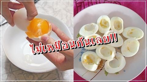 ไข่ขาวVSไข่แดง กินตรงไหน จะดีมากกว่า!!