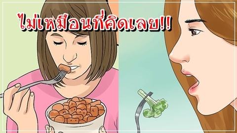 กินข้าวตามสูตรลดน้ำหนัก ทำไมไม่เห็นผอม!