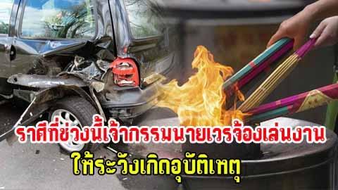 เตือนให้ระวัง! ราศีที่ช่วงนี้เจ้ากรรมนายเวรจ้องเล่นงาน ให้ระวังเกิดอุบัติเหตุ