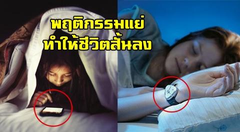 9 พฤติกรรมอันตราย !! ที่ไม่ควรทำก่อนนอน เสี่ยงเป็นโรคเรื้อรัง-ทำให้ชีวิตสั้นลง !!!