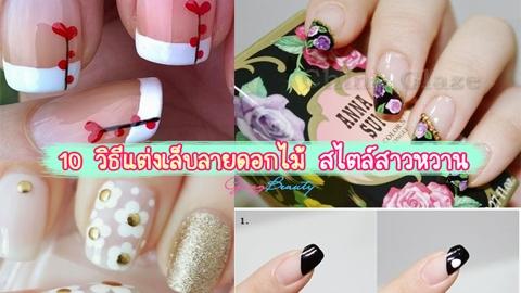 10 วิธีแต่งเล็บลายดอกไม้ สไตล์สาวหวาน