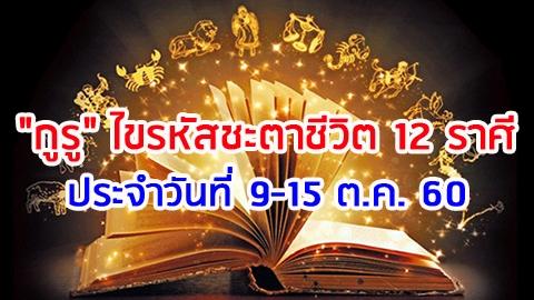 ''กูรู'' ไขรหัสชะตาชีวิต 12 ราศี ประจำวันที่ 9-15 ต.ค. 60
