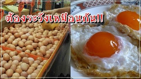 รีบเข้าใจใหม่!! ไข่ไก่ กินได้แค่วันละกี่ฟองแน่!!