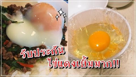 ละลายในปาก!! ทำไข่ออนเซนแบบญี่ปุ่น ไม่ถึงนาที ง่าย รับประกันความฟิน!!