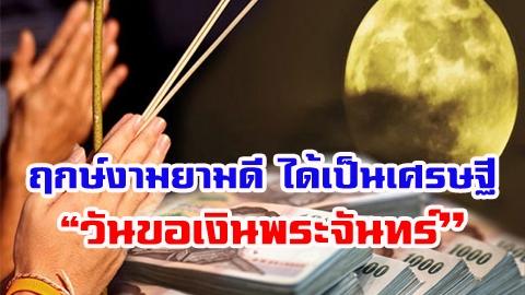 เตรียมรับเงินเข้ากระเป๋า! ฤกษ์งามยามดี ได้เป็นเศรษฐี วันที่ 20 ต.ค. 2560 ''วันขอเงินพระจันทร์''