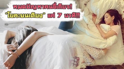 หมดปัญหาคนขี้เกียจ! ''โยคะบนเตียง'' แค่ 7 นาที!!