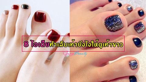 8 ไอเดียทำเล็บเท้าให้สวย ดูเท้าขาว น่ามอง!
