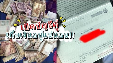 เก็บเงินก้อน ด้วยการเปิดบัญชีคู่ ใช้เงินเก่งแค่ไหนก็เอาอยู่!!