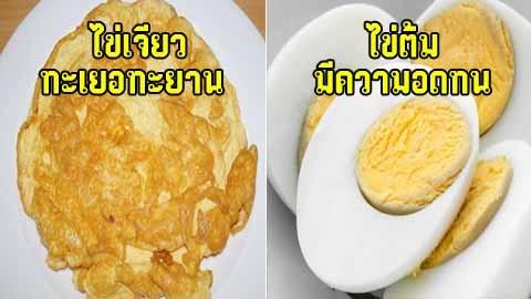 ทายนิสัยแม่นๆ จาก''เมนูไข่'' ที่ชอบกิน