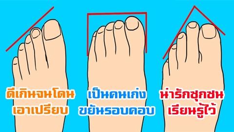 ความยาวนิ้วเท้า บ่งบอก บุคลิกภาพของแต่ละคน ได้อย่างแม่นยำ