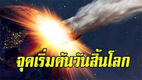 มาอีกแล้ว!! ขอแก้ตัวอีกครั้ง 15 ตุลาคม จุดเริ่มต้นวันสิ้นโลก หายนะจะเยือนนาน 7 ปี ก่อนโลกสูญสลาย
