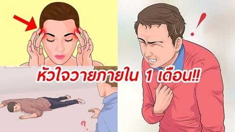 รีบสังเกต!! 6 สัญญาณเตือนจากร่างกาย บอกว่าคุณอาจหัวใจวายภายใน 1 เดือน